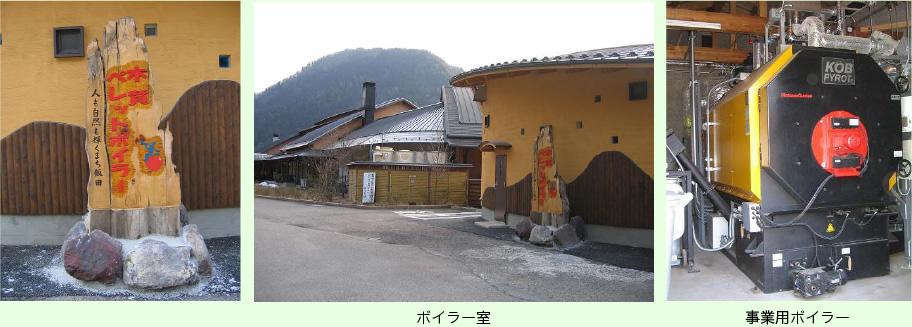 かぐらの湯(飯田市南信濃)