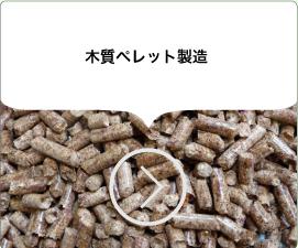 木質ペレット製造