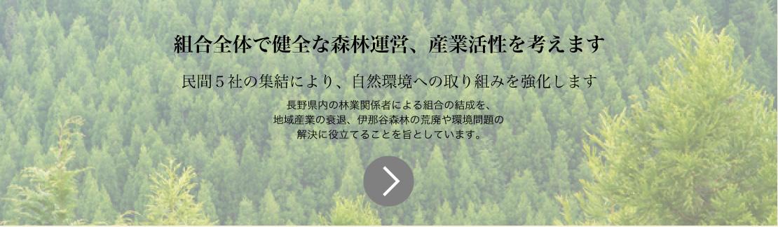 組合全体で健全な森林運営、産業活性を考えます